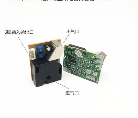 HW310红外粉尘传感器